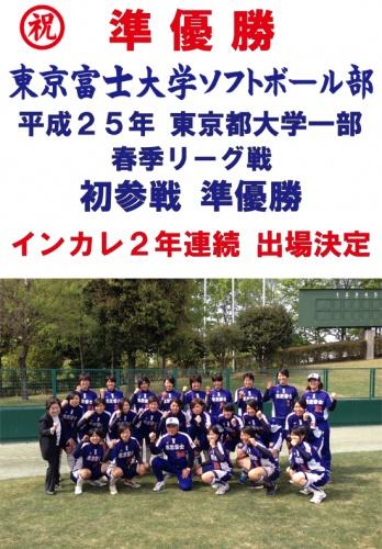女子ソフトボール部 春季リーグ ...