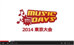 高校生ライブ MUSIC DAYS 2014 東京大会ダイジェスト