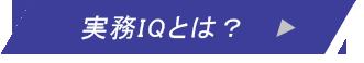 東京富士大学 実務IQとは?