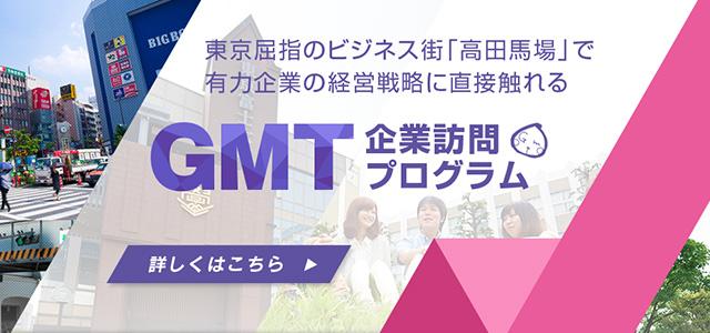東京屈指のビジネス街「高田馬場」で有力企業の経営戦略に直接触れるGMT企業訪問プログラム 詳しくはこちら