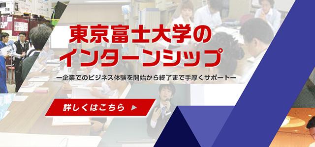 東京富士大学のインターンシップ-企業でのビジネス体験を開始から終了まで手厚くサポート-詳しくはこちら
