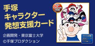 手塚 キャラクター 発想支援カード