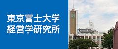 東京富士大学 経営学研究所