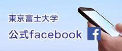 東京富士大学 公式facebook