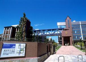 富士大学外観画像