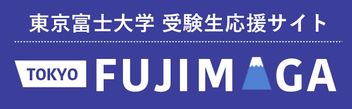 東京富士大学 受験生応援サイト FUJIMAGA