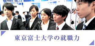 東京富士大学の就職力