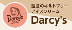 話題のギルトフリーアイスクリーム Darcy's