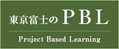 東京富士のPBL