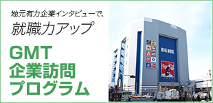 GMT 企業訪問 プログラム