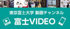 東京富士大学 動画チャンネル 富士VIDEO