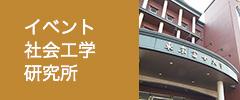 イベント 社会工学 研究所