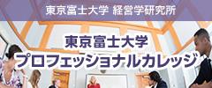 東京富士大学 プロフェッショナルカレッジ