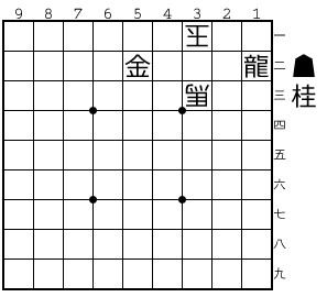 第16回詰将棋解答選手権(初級戦...